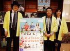 松山で『の・ようなもの のようなもの』が上映