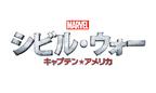 マーベル新作『シビル・ウォー』日本公開日が決定!
