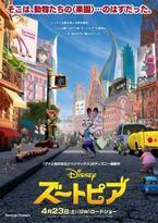 ディズニー新作『ズートピア』ポスター画像が公開