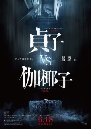 ホラー大作『貞子vs伽椰子』新映像が公開!