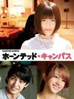 中山優馬、初主演作のヒロインは島崎遥香