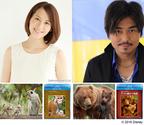 青木裕子&小澤征悦が『ディズニーネイチャー』を語る