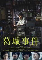 壮絶な家族ドラマ『葛城事件』予告編が公開