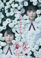 本田翼×山本美月『少女』新ビジュアル公開