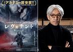 坂本龍一が語る『レヴェナント』音楽版予告が公開