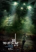 『10 クローバーフィールド・レーン』新映像公開