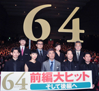 『64-ロクヨン- 前編』興収20億円突破確実の好スタート!