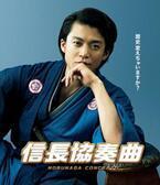 『信長協奏曲』BD&DVD発売に小栗旬がコメント