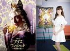 """『アリス』新作で深田恭子が再び""""白の女王""""に!"""
