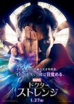 マーベル新作映画『ドクター・ストレンジ』新映像