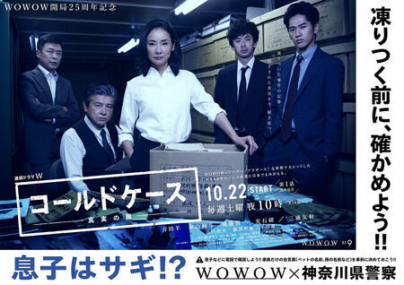 WOWOWドラマと神奈川県警のコラボポスターが解禁