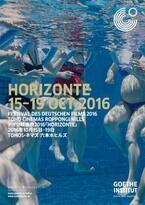 ドイツ映画祭2016が六本木で開催