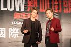 『HiGH&LOW…』台湾プレミアにファンが集結