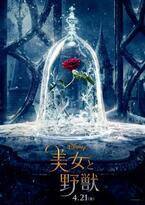 ディズニー映画『美女と野獣』日本公開日が決定
