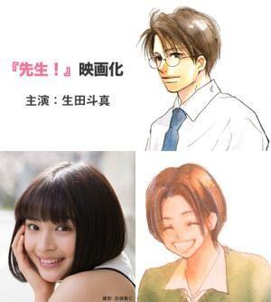 生田斗真&広瀬すずで『先生!』実写化
