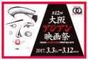 《第12回 大阪アジアン映画祭》開幕&閉幕作品が決定!
