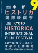 """""""歴史""""をテーマにした映画祭《京都ヒストリカ国際映画祭》今年も開催!"""