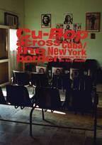 日本・キューバ合作、音楽ドキュメンタリーのワールドプレミア開催