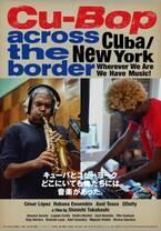 日本・キューバ合作、音楽ドキュメンタリー映画公開&記念コンサートも開催