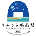 淡路島の砂浜で楽しむ「うみぞら映画祭」が今年も!