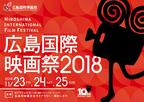 広島国際映画祭に片渕須直監督、徳井義実ら登壇!