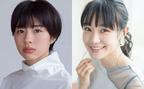 佐久間由衣・奈緒出演で映画化『君は永遠にそいつらより若い』