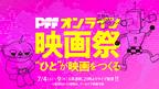 PFF・オンライン映画祭が7月4日(土)より6夜連続ライブ配信
