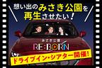 『みさき公園RE:BORNドライブインシアター』が10/31(土)から3日間開催!