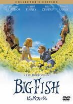 映画『ビッグ・フィッシュ』から学ぶ、一目惚れの本質と定義