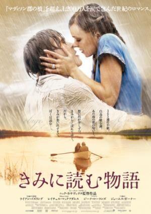 映画『きみに読む物語』に学ぶ、「恋人がいる相手」への一途な口説き方