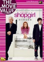映画『ショップガール 恋の商品価値』に学ぶ、愛のある貧乏男or愛のない金持ち男……どっちを選ぶ?
