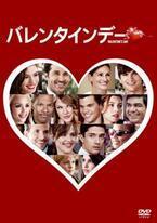 映画『バレンタインデー』に学ぶ、ロマンチックなバレンタインデーを過ごす素敵なコツ