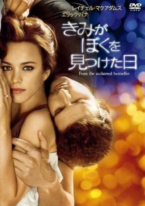 映画『きみがぼくを見つけた日』に学ぶ、恋人と一緒に過ごせるありがたみを実感するヒント