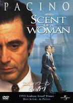 映画『セント・オブ・ウーマン/夢の香り』に学ぶ、大人の年上男性の魅力4つ