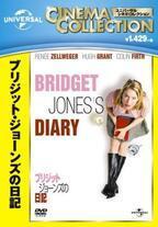 映画『ブリジット・ジョーンズの日記』に学ぶ、30代未婚女性が結婚相手を探すコツ