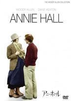 ウディ・アレンの映画『アニー・ホール』に学ぶ、倦怠期の男女がダメになる理由のヒント