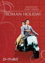 映画『ローマの休日』に学ぶ、隠し事のあるカップル2人の結末とは