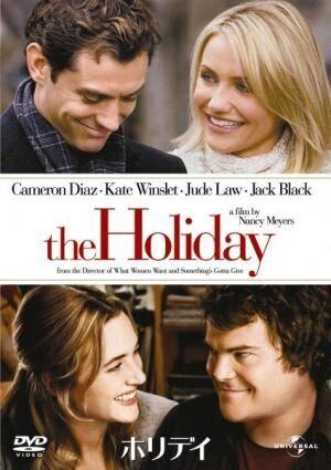 映画『ホリデー』に学ぶ、失恋から立ち直るコツ