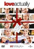 """映画『ラブ・アクチュアリー』に学ぶ、""""クリスマス""""だからこそ愛の告白を!"""