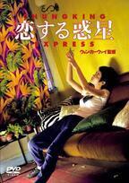 映画『恋する惑星』に学ぶ、失恋から立ち直る3つの法則