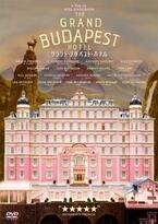 映画『グランド・ブダペスト・ホテル』に学ぶ、複数の女性と付き合っても恨まれないコツ