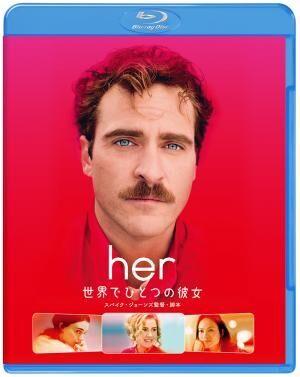 映画『her/世界でひとつの彼女』に学ぶ、言葉(文章)だけで男を落とすコツ
