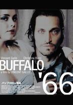 """ヴィンセント・ギャロの映画『バッファロー'66』に学ぶ、""""ダメ男""""の特徴5つ"""