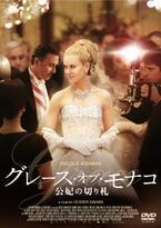映画『グレース・オブ・モナコ 公妃の切り札』に学ぶ、結婚後の不自由さと孤立で悩むあなたへの名言4選