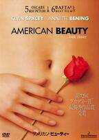 映画『アメリカン・ビューティー』に学ぶ、弱い自分を変えるコツ3選