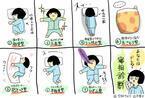 寝相で性格診断! 寝る時の姿勢からわかる深層心理7タイプ