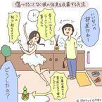 遠回りでも効果アリ! 傷つけることなく彼氏の体臭を改善する方法5つ