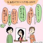 """カワイイは勘違い!? 流行の""""血色メイク""""に対する男性の本音3選"""
