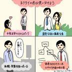 ピンクで安心感UP!? 女性に与える印象に合わせたネクタイの色選び4つ