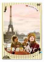 映画『間奏曲はパリで』に学ぶ、彼女に浮気をされた時の大人対応の極意